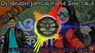 O Kakima Dj Amie Sotti Valo Chele Dj Request Super Dholki Remix By Dj Akash Jangalpara Shivtala -