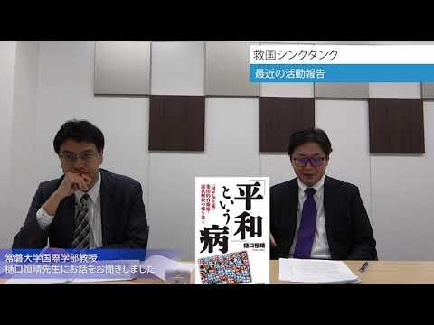 「日本の防衛政策と陸上自衛隊のあるべき姿」樋口恒晴先生にお聞きしました 江崎道朗 倉山満【救国シンクタンク】