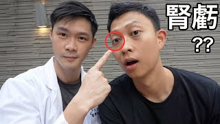 Chinese Doctor Reveals TOP Secrets to Health |「好腰好腎好男人」就是要這樣生活