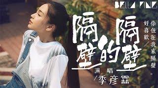 季彥霖 - 隔壁的隔壁【歌詞字幕 / 完整高清音質】♫「好喜歡 你住在我家隔壁...」Jiyan Lin - Next Second Door