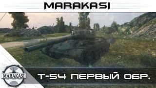 первый взгляд, Т-54 первый образец wot