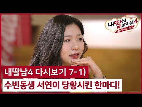 (7회 다시보기) 수빈과 태환을 당황하게한 그녀 #내딸의남자들4 다시보기 7-1