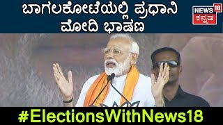 PM Modi Delivers Powerful Speech On Election Day In Bagalkot, Targets CM HDK Govt