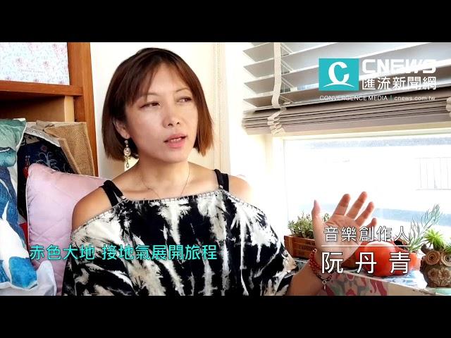 【CNEWS人物】阮丹青專訪/迎向赤色大地 看見曙光與黎明
