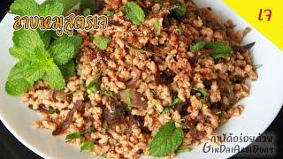 ลาบหมูเจ Spicy minced textured vegetable protein salad Thai style เมนูเจ l กินได้อร่อยด้วย