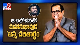Brahmanandam praises Chiranjeevi for his initiative to hel..