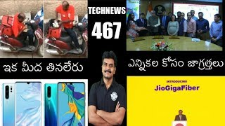 Technews 467 Huawei P30 & P30 Pro Prices, Amazon Kindle 2019,Samsung A90,Zomato Tamperproof Packing