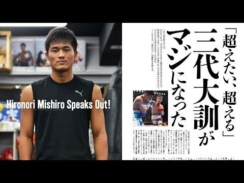 【ボクシング】三代大訓   「憧れの人」伊藤雅雪を超えてみせると気合十分のインタビュー