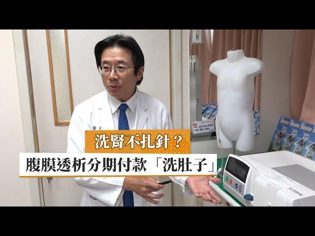 洗腎不扎針? 腹膜透析分期付款「洗肚子」