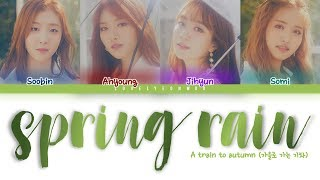 A train to autumn (가을로 가는 기차) – Spring Rain (우산을 쓰고) Lyrics (Color Coded Han/Rom/Eng)
