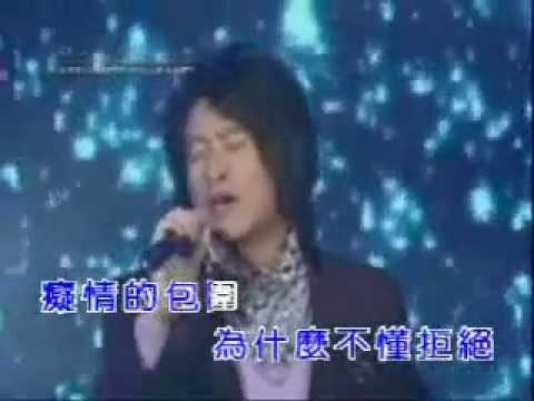 游鴻明 - 愛我的人和我愛的人(椎心版)