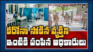 Doctors discharged Corona positive patient instead of nega..