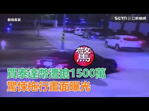 買泰達幣遭搶1500萬 拖行驚悚畫面曝光|三立新聞網SETN.com