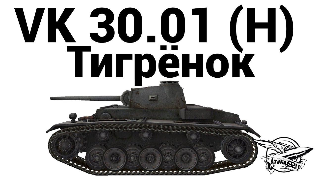 VK 30.01 (H) - Тигрёнок
