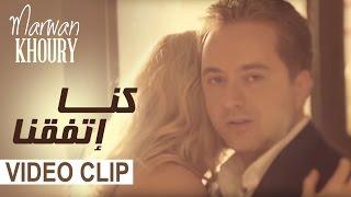 Marwan Khoury - Kena Etafakna (Official Music Video) - (مروان خوري - كنا إتفقنا (فيديو كليب