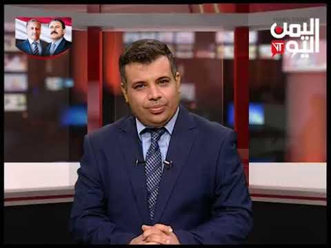 قناة اليمن اليوم - نشرة الثامنة والنصف 03-08-2019