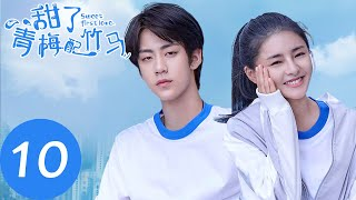 ENG SUB【甜了青梅配竹马 Sweet First Love】EP10 | 苏牧云帮苏念风平复活赛风波(任世豪、许雅婷)
