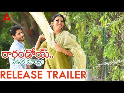 Raarandoi-Veduka-Chuddam-Release-Trailer