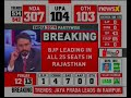 Lok Sabha Election Results 2019 LIVE Updates: BJP Leading In All 25 Seats In Rajasthan  - 09:58 min - News - Video