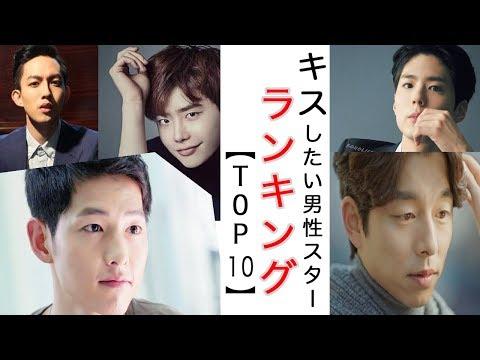 キスしたい男性スターランキング【TOP30】【韓国ドラマ,アジア,イケメン】
