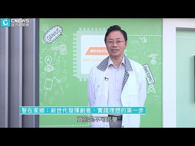 張善政:在創新科技中找到未來