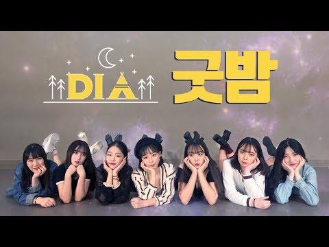 DIA다이아 - 굿밤Good Night / Dance Cover.