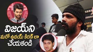 Geetha Govindam Movie Public Talk- Vijay Devarkonda..