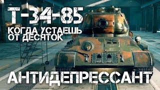 Т-34-85 Антидепрессант
