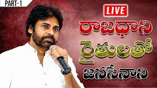 Jana Sena Chief Pawan Kalyan Meeting with Amaravati Farmer..