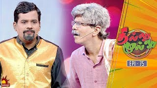 தில்லு முல்லு | Thillu Mullu | Epi 75 | 14th Jan 2020 | Comedy Show | Kalaignar TV