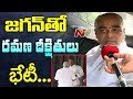 Ramana Dekshulu speaks to media after meeting Jagan
