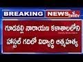 Student Commits Suicide in Hostel Room in Gudavalli College