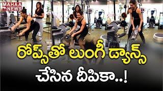 Deepika Padukone dance video during gym workout goes viral..