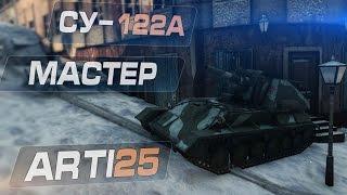 СУ-122а - Мастер. Arti25