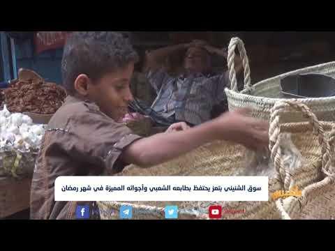 سوق الشنيني في #تعز يحتفظ بطابعه الشعبي وأجوائه المميزة في شهر #رمضان | تقرير: حمزة امين