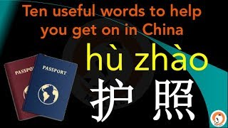 Ten essential words to get on in China😄👍- Smart Mandarin for Survivors 2/30