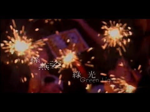 孫燕姿 Sun Yan-Zi - 綠光 Green Light (華納 official 官方完整版MV)