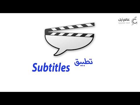 تطبيق SUBTITLES لترجمات الأفلام على الماك