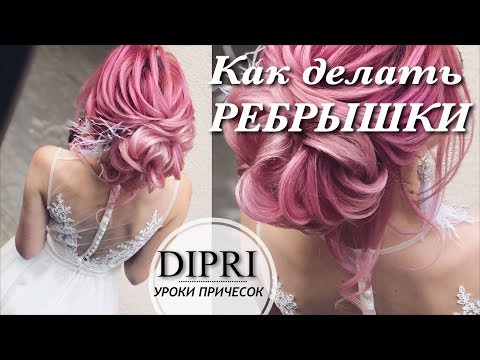 Уроки причесок   Как делать ребрышки   Текстурный пучок   Ольга Дипри