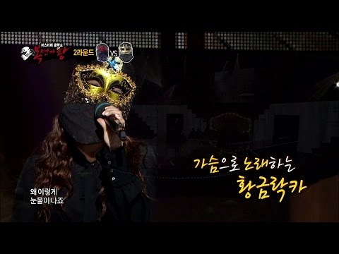 [King of masked singer] 복면가왕 - Use 2 bucket gold lacquer - Mom, 황금락카 두통썼네 - 엄마 20150412