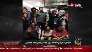 كل يوم: اقتحام قوات الأمن لاعتصام نقابة الصحفيين المعارضين لاتفاقية ...
