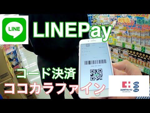 LINEPay ココカラファインでバーコード支払いに挑戦!スマホひとつで決済完了