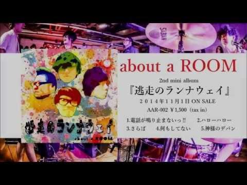 about a ROOM「逃走のランナウェイ」全曲視聴トレーラー