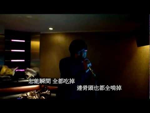 庾澄慶-海嘯(買宵版COVER)
