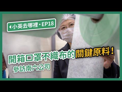 【 小英去哪裡 EP18 】口罩不織布的關鍵原料!參訪南六公司