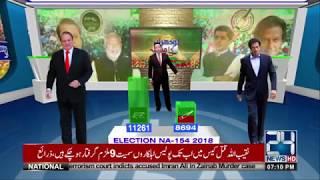 NA 154 Election | Lodhran Ka Muqabla | 07:00 PM 12 February 2018 | 24 News HD
