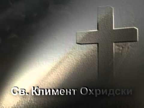 На 27.07.916г. умира Климент Охридски, първият български епископ