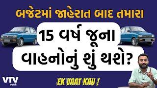 બજેટમાં આ જાહેરાત બાદ તમારા 15 વર્ષ જૂના વાહનોનું શું થશે? | Ek Vaat Kau
