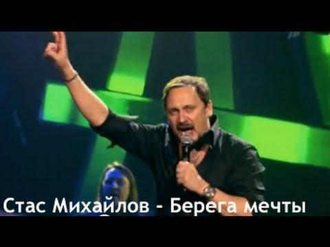 Стас Михайлов - Берега мечты (Только ты... Official video)