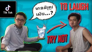 TRY NOT TO LAUGH! (ទឹកក្នុងមាត់) | TIK TOK EDITION | PART 2